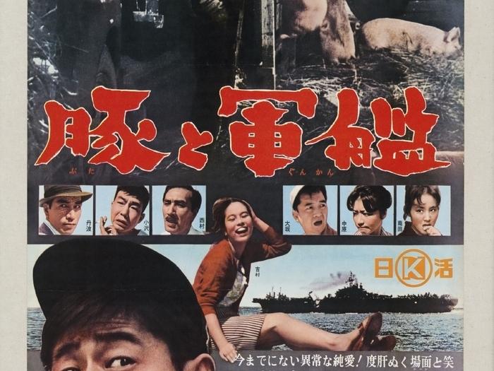 Buta to gunkan (Cochons et cuirassés = Filles et gangsters) de Shôhei Imamura, 1961