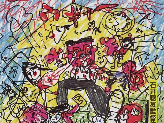 Gyakufunsha kazoku / Crazy family, Sogo Ishii (1984) © Terry Jonson et Tonny Rodriguez, DR