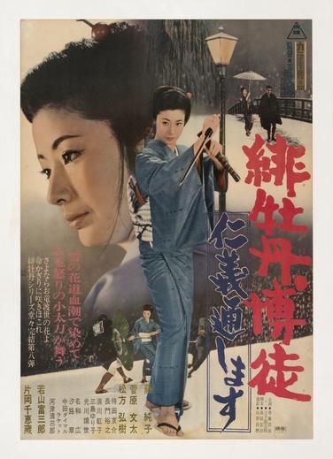 Hibotan bakuto, Buichi Saito (1972)