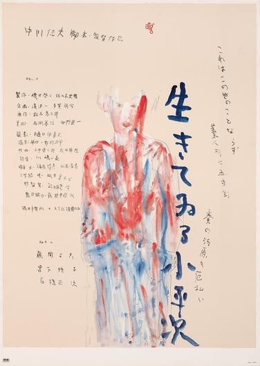 Kaidan: Ikiteiru Koheiji, Nobuo Nakagawa (1982) © Tadanori Yokoo, DR