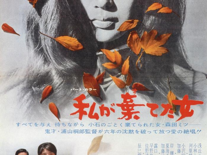 Watashi ga suteta onna (La Fille que j'ai abandonnée) de Kiriro Urayama, 1969