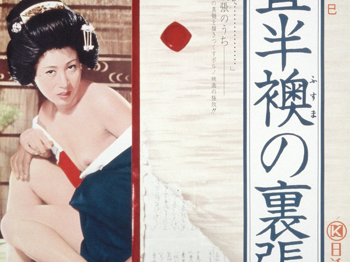 Yojohan Fusuma no urabari (Le Rideau de fusuma) de Tatsumi Kumashiro, 1973