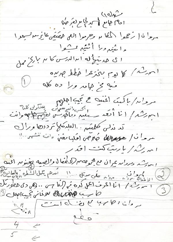 page de scénario : découpage du film Le Destin [CHAHINE 45 B15, Book n°2]