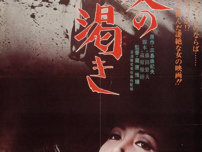 Ai no kawaki (Soif d'amour) de Koreyoshi Kurahara, 1967