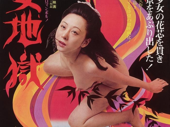 Yumeno Kyusaku no shoujo jigoku de Masaru Konuma, 1977