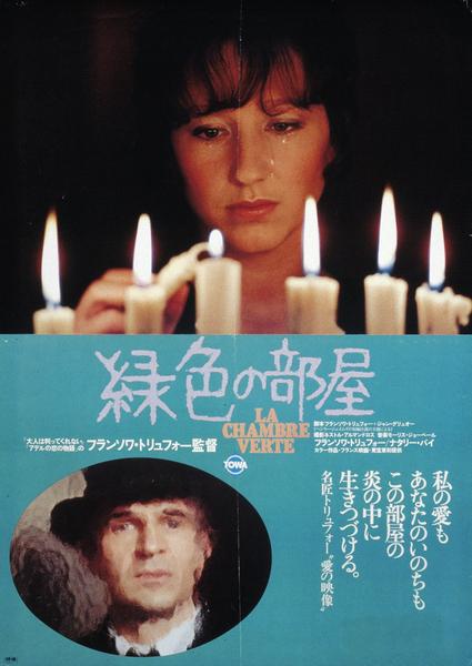 Affiche japonaise de « La Chambre verte » (François Truffaut ...