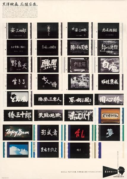 Affiche Kurosawa Films
