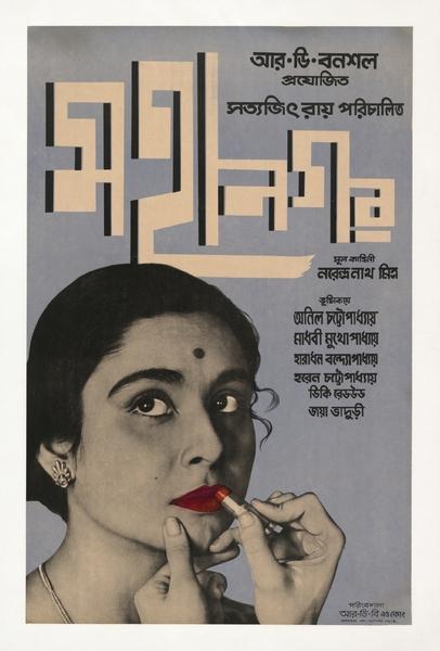 Affiche La Grande Ville (Satyajit Ray)