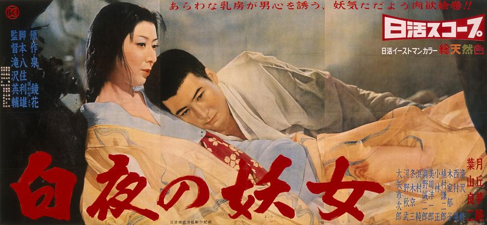 Byakuya no yojo de Eisuke Takizawa, 1958