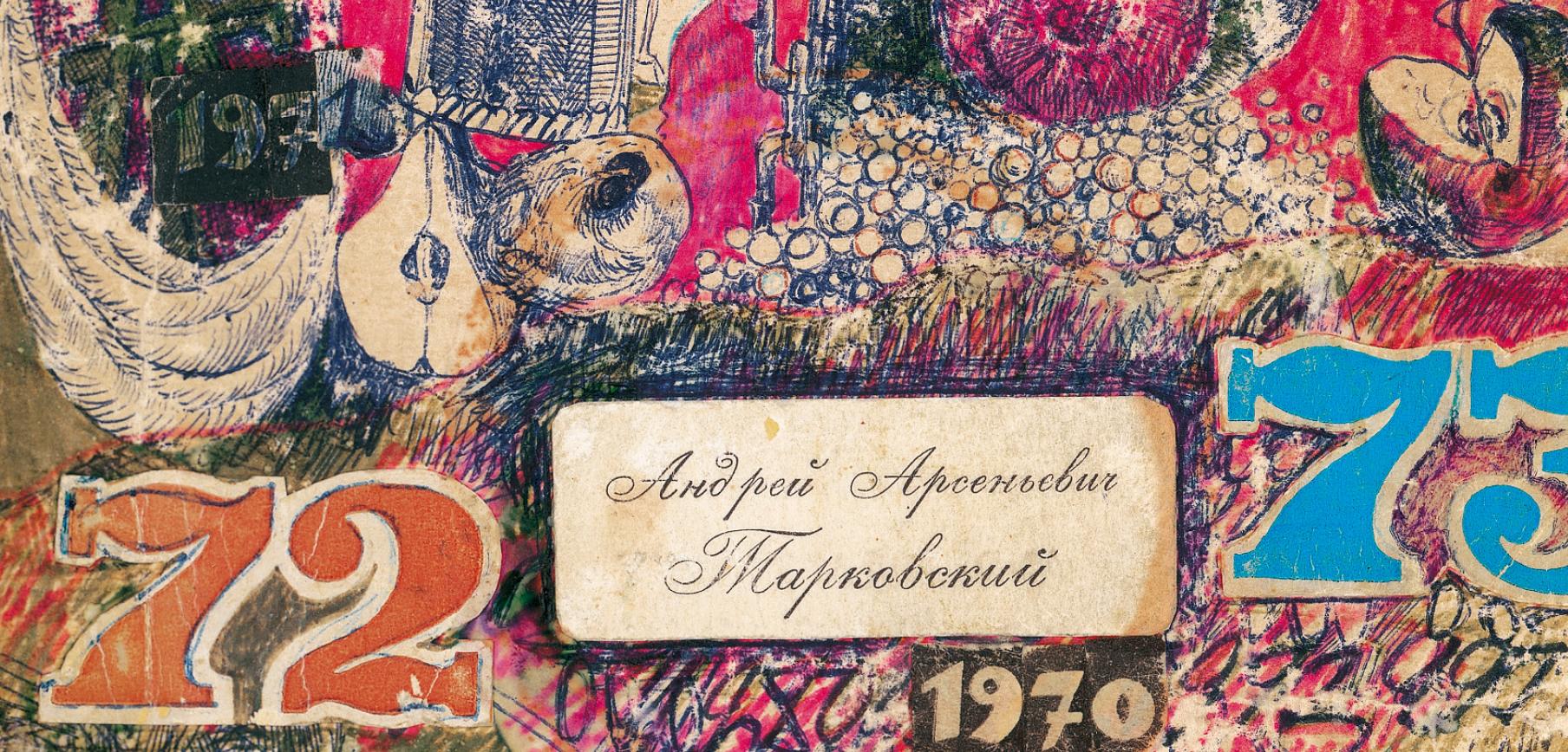 Journal (1970-1986), Andreï Tarkovski (Couverture de l'édition définitive, 2017, détail)